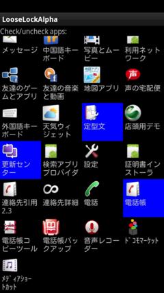 http://howm.sourceforge.jp/a/LooseLockAlpha/i/opt_app.png