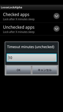 http://howm.sourceforge.jp/a/LooseLockAlpha/i/opt_time.png