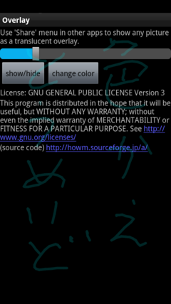 http://howm.sourceforge.jp/a/Overlay/i/pref1.png