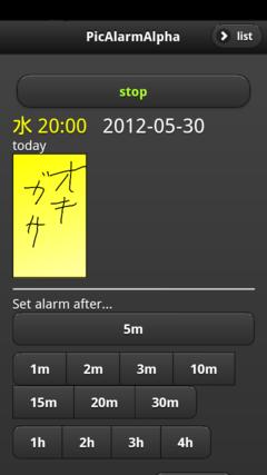 http://howm.sourceforge.jp/a/PicAlarmAlpha/i/alarm_after.png