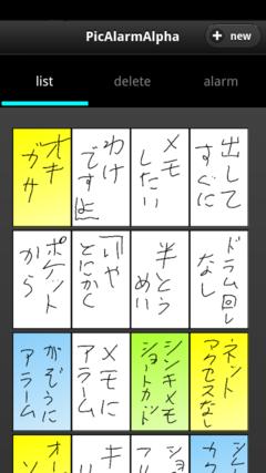 http://howm.sourceforge.jp/a/PicAlarmAlpha/i/list.png