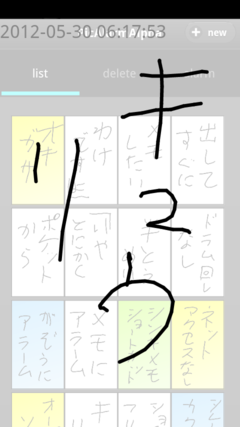 http://howm.sourceforge.jp/a/PicAlarmAlpha/i/note.png
